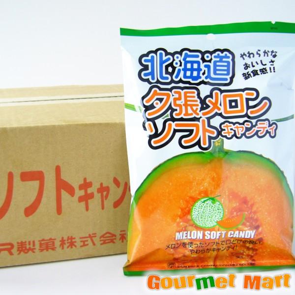 【ロマンス製菓】北海道夕張メロンソフトキャンディ  10袋入 1ケース
