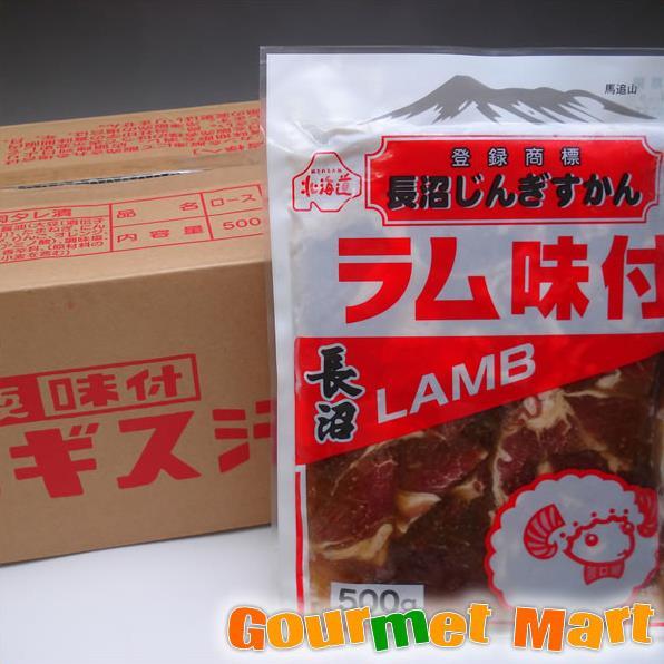【送料無料】業務用長沼ジンギスカン味付ラム500g×20パック(1ケース)