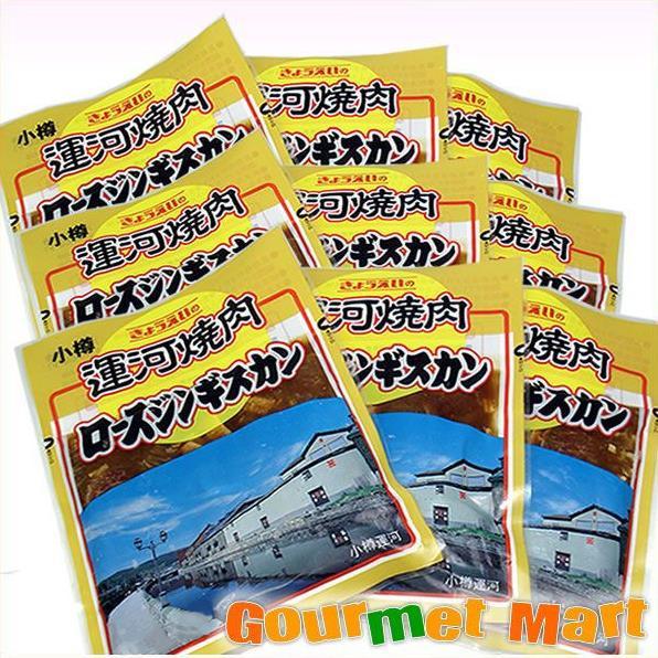 北海道小樽の焼肉専門【共栄食肉】 ロースジンギスカン 9パックセット