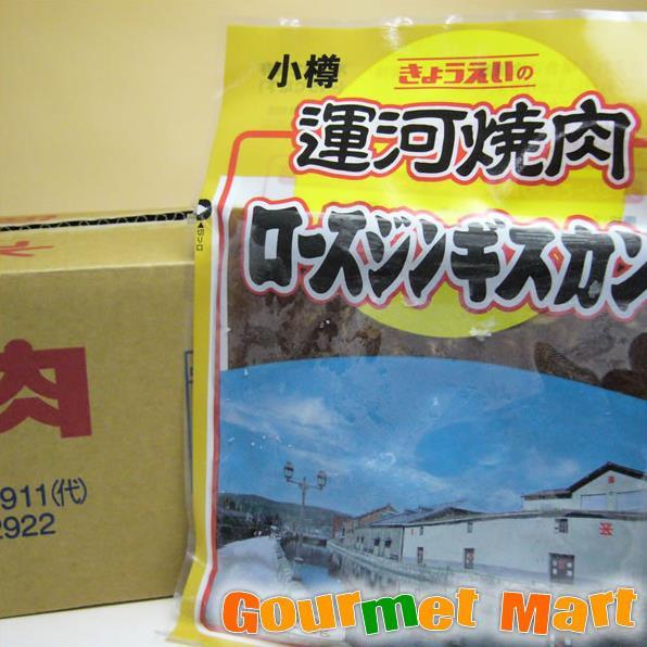 北海道小樽の焼肉専門【共栄食肉】 業務用運河焼肉 ロースジンギスカン 27パックセット