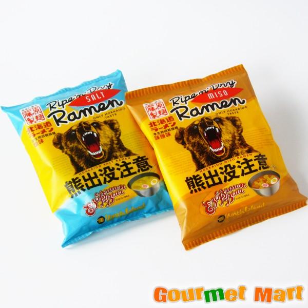 【ゆうパケット限定/送料込】北海道ラーメン 熊出没注意 塩味・味噌味 味くらべセット