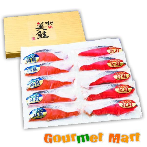 北海道海鮮ギフトセット[48]紅鮭・時鮭切身(1切真空)セット!
