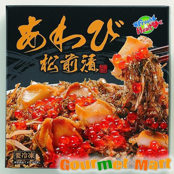 北海道海鮮ギフトセット[52]あわび松前漬 !