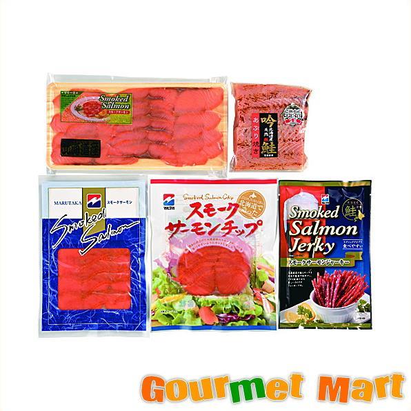 北海道海鮮ギフトセット[G-05]スモークサーモン&炙り焼きセット
