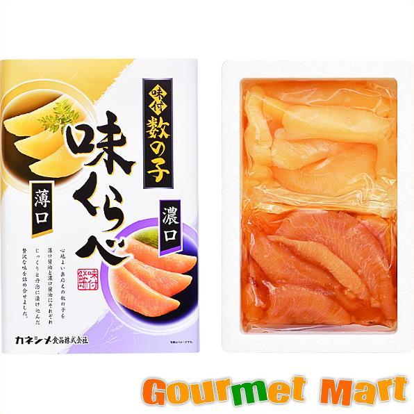 北海道海鮮ギフトセット[R-01]味付け数の子 味くらべ