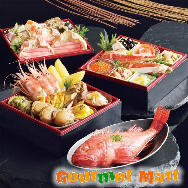 札幌中央卸売市場発 海鮮おせち三段重 北の漁師膳(りょうしぜん) 22品目
