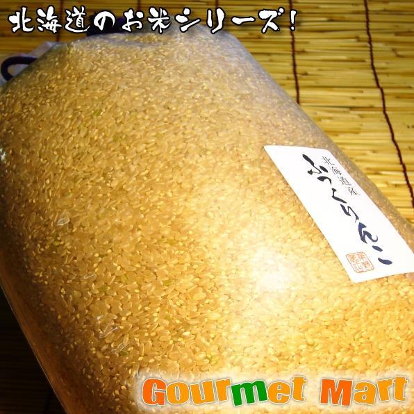 北海道のお米シリーズ 北海道米ふっくりんこ 玄米5kg!