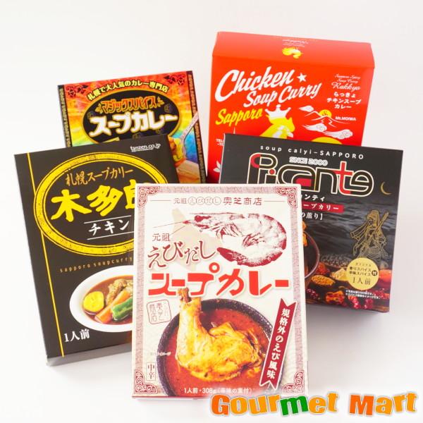 北海道スープカレー福袋詰合わせセット 【ご当地カレー】をお取り寄せ