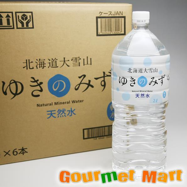 北海道大雪山 天然水「ゆきのみず」2L×6本