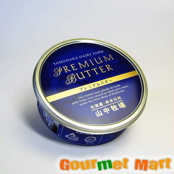 北海道限定 山中牧場 プレミアムバター(青缶) 200g