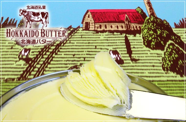 北海道乳業 北海道バター 1缶(200g)