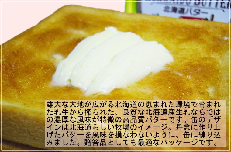 雄大な大地が広がる北海道の恵まれた環境で育まれた乳牛から搾られた、良質な北海道産生乳ならではの濃厚な風味が特徴の高品質バターです。缶のデザインは北海道らしい牧場のイメージ。丹念に作り上げたバターを風味を損なわないように、缶に練り込みました。贈答品としても最適なパッケージです。