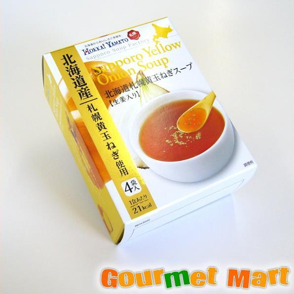 札幌スープファクトリー 北海道札幌黄玉ねぎスープ【生姜入り】