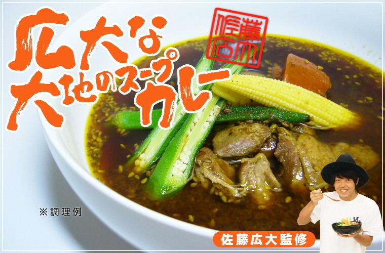 佐藤広大プロデュース!広大な大地のスープカレー!!