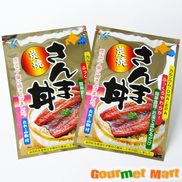 【ゆうパケット限定/送料込】北海道産 炭火焼さんま丼2個セット