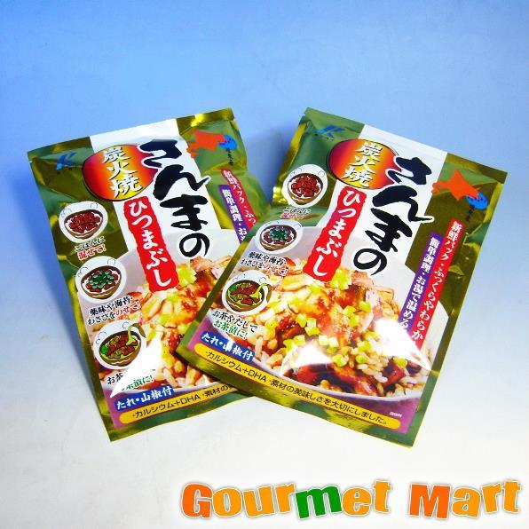 【DM便限定/送料込】北海道産 炭火焼きさんまのひつまぶし 1食入り2個セット 保存料を使用せず素材の美味しさを大切にしました♪