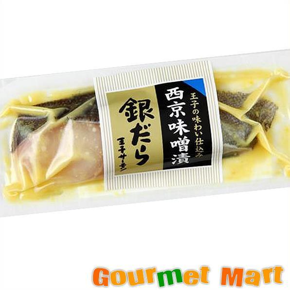 北海道 王子サーモン 銀だら 西京味噌漬