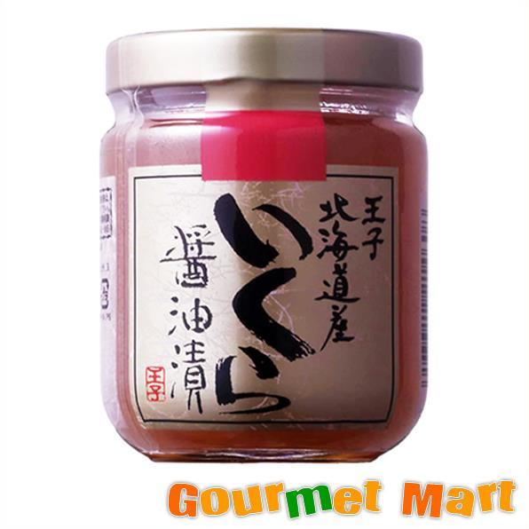 北海道 王子サーモン いくら醤油漬200g