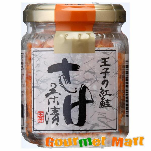 北海道 王子サーモン 沖獲り紅鮭さけ茶漬160g