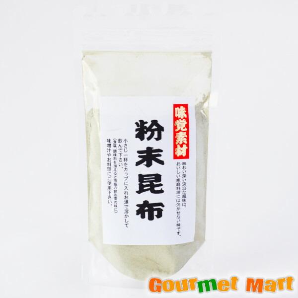 北海道産 根昆布粉末 ミネラルやカルシウムがたっぷり!