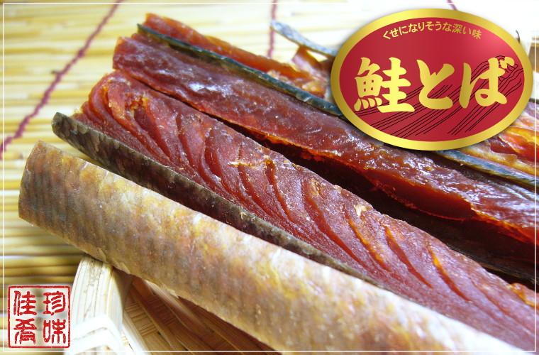 北海道産 鮭とば ちび丸 115g