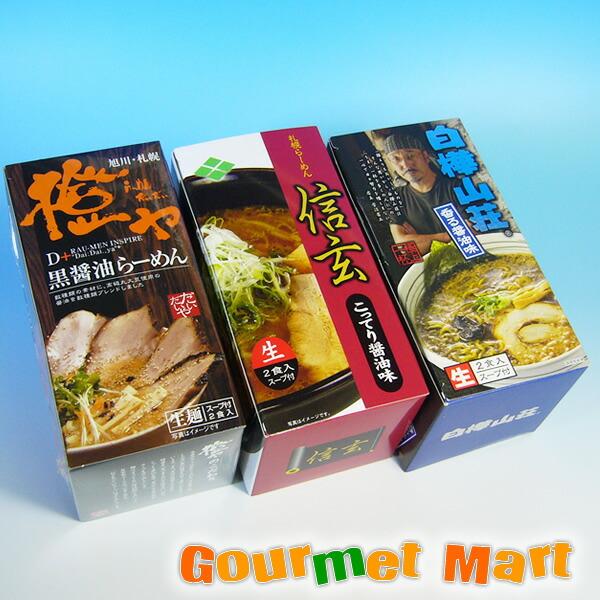 醤油味3種味比べセット(橙や・信玄・白樺山荘)