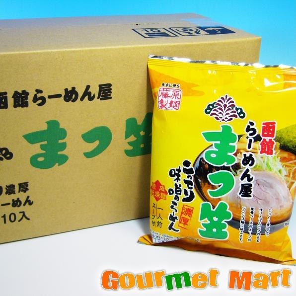 函館らーめん屋 まつ笠 こってり濃厚味噌ラーメン 10食入りセット