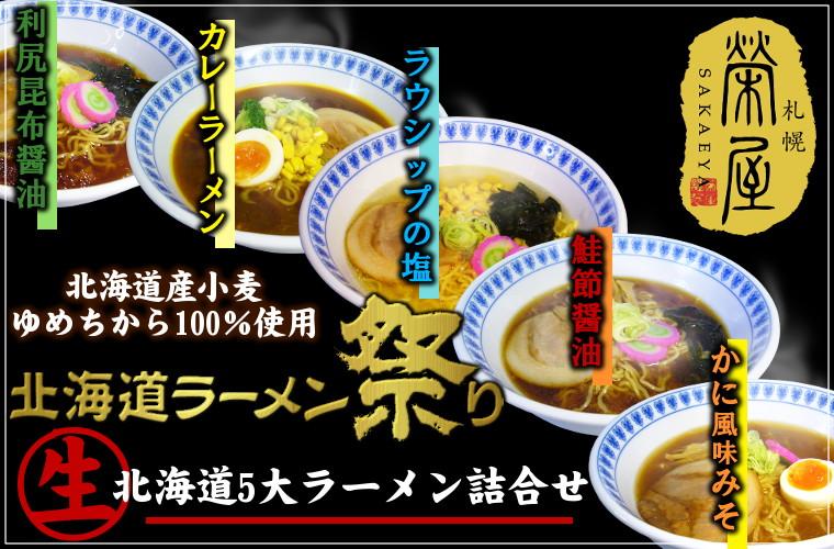 北海道ラーメン祭り