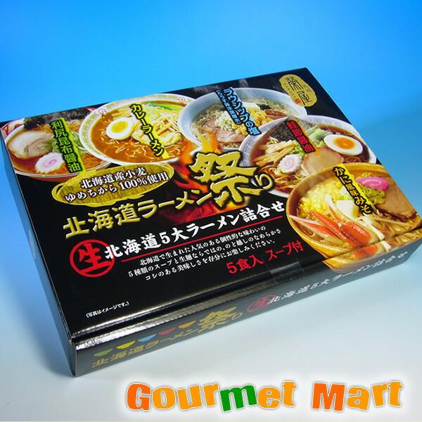 北海道ラーメン祭り 5食入