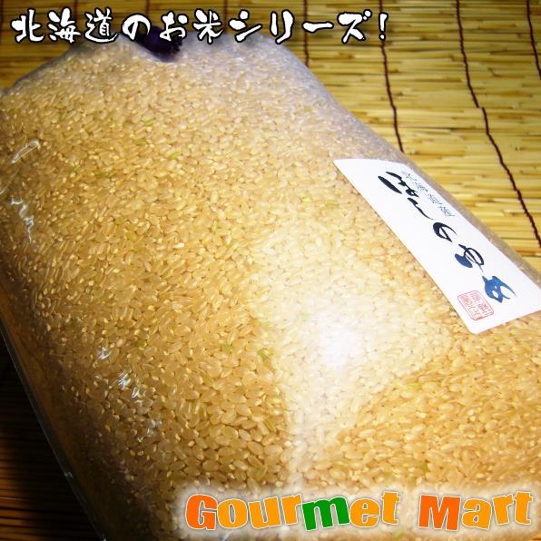 北海道のお米シリーズ 北海道米!ほしのゆめ 玄米 5kg!