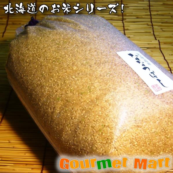 北海道のお米シリーズ 北海道米ななつぼし 玄米10kg!