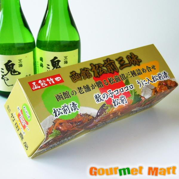 北海道の地酒と老舗の味 函館松前漬セット(日本酒2本・松前漬け3種)