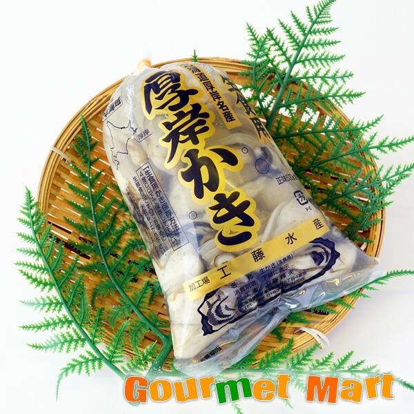 北海道 厚岸かき むき身 500g 北海道産 牡蠣 カキ 殻付き 生食 お取り寄せ ギフト 送料無料