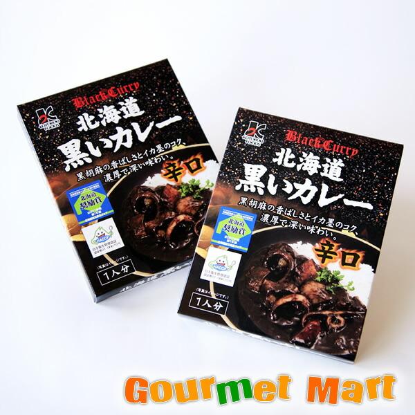 【ゆうパケット限定/送料込】北海道限定 黒いカレー 辛口