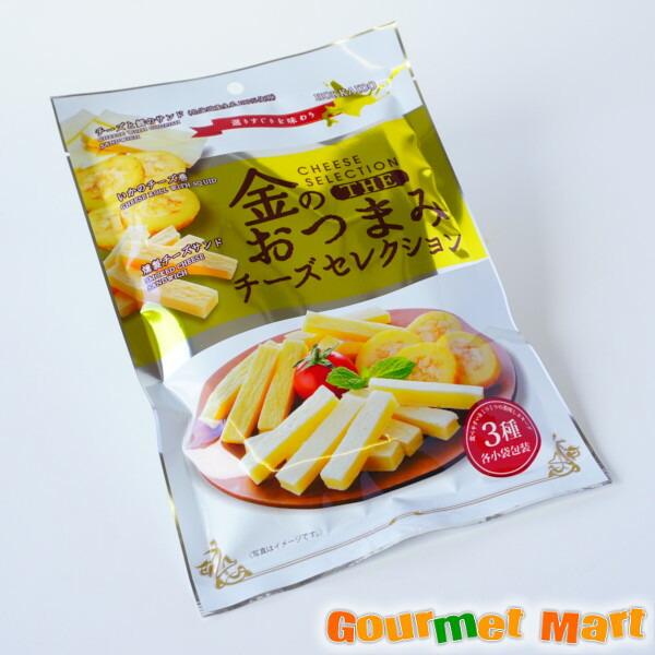 【ゆうパケット限定/送料込】金のおつまみチーズセレクション 1袋 北海道チーズ