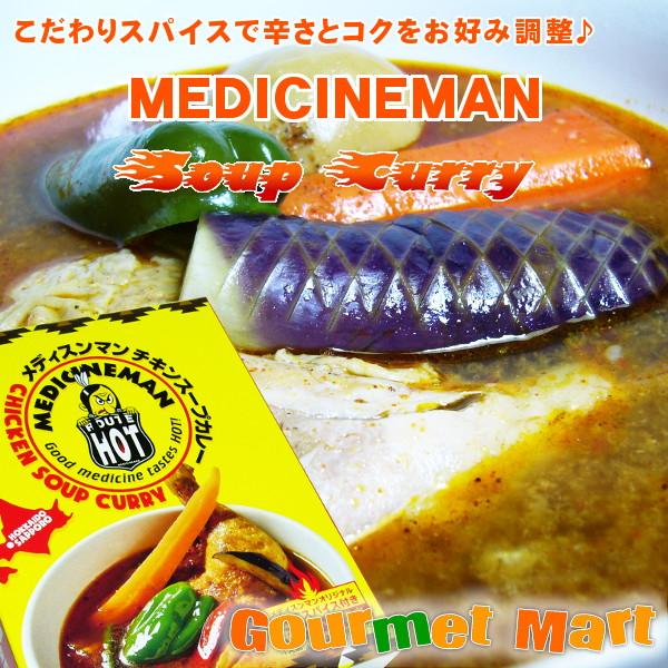 札幌スープカレー メディスンマンチキンスープカレー