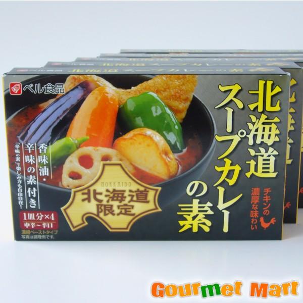 お中元 ギフト ベル食品 北海道スープカレーの素 4皿分 5箱セット