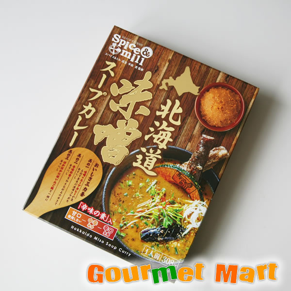 北海道味噌スープカレー308g
