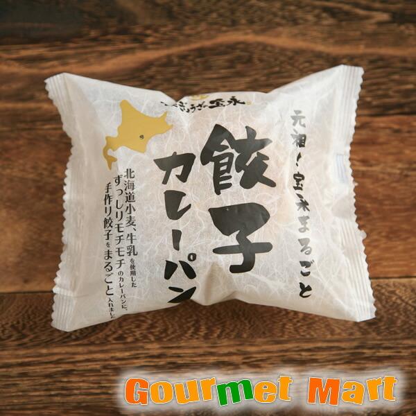 元祖!宝永まるごと 餃子カレーパン