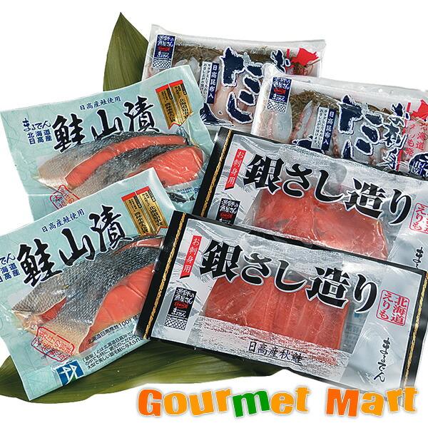 銀聖鮭山漬切身・お刺身セット [S-05] 鮭セット 敬老の日 ギフト 送料無料