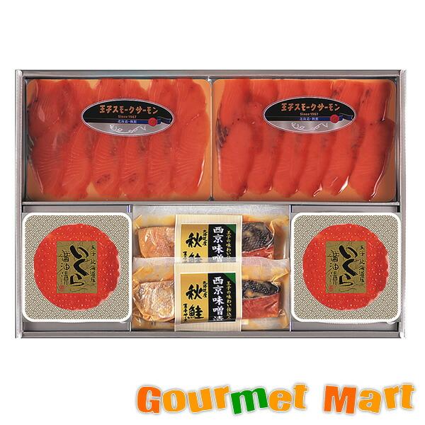 北海道産鮭スモーク・いくら・漬け魚  [V-03] バラエティーセット 敬老の日 ギフト 送料無料