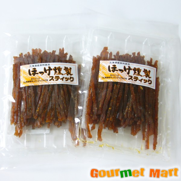 【ゆうパケット限定/送料込】北海道産 ほっけ燻製スティック2個セット