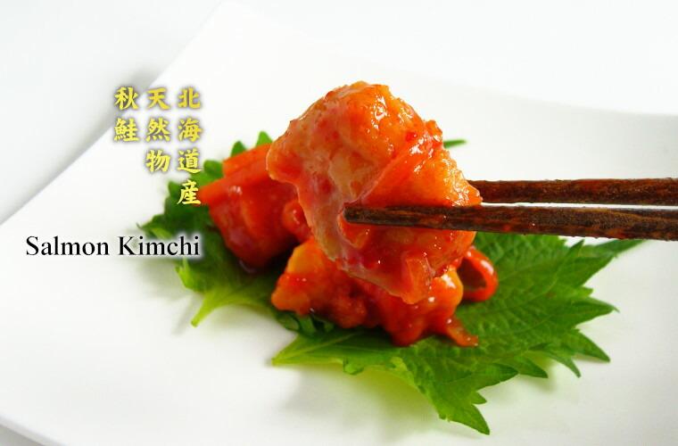 北海道産の秋鮭を一口大にカットし、キムチ漬けにいたしました。