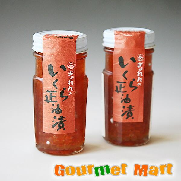 鮭いくら醤油漬け 90g×2個 北海道産 お中元 ギフト 送料無料