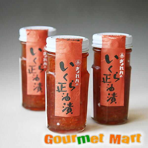鮭いくら醤油漬け 90g×3個 北海道産 お中元 ギフト 送料無料