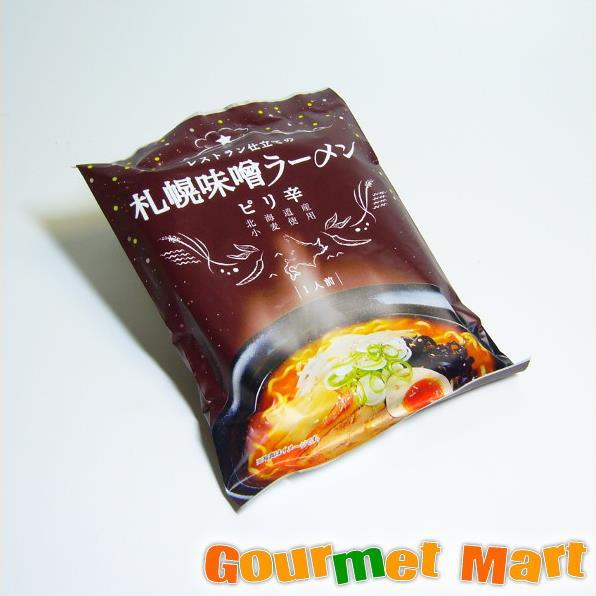 レストラン仕立ての札幌味噌ラーメンピリ辛 1食入