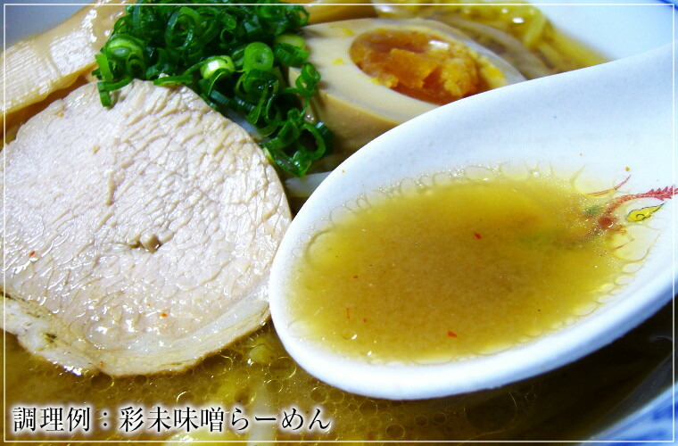 麺屋彩未 味噌らーめん 1食入