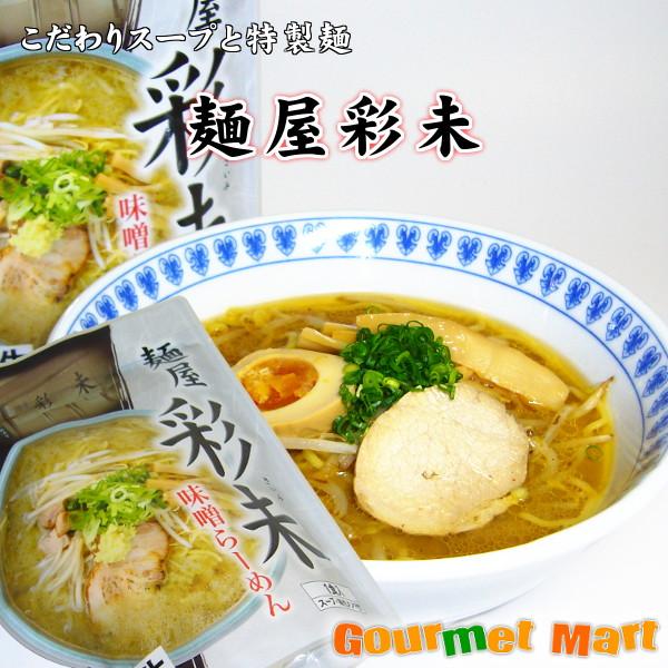 札幌ラーメン!麺屋彩未 味噌ラーメン 1食入り