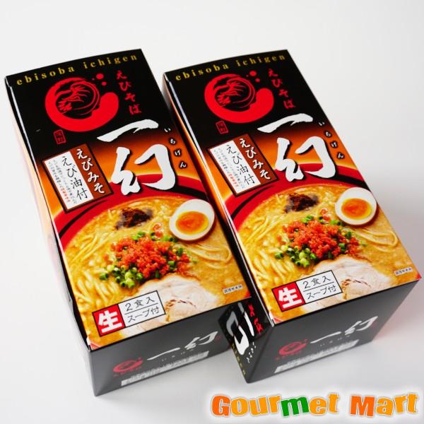 札幌ラーメン!えびそば 一幻(いちげん)えび味噌ラーメン 2食入2箱 計4食セット