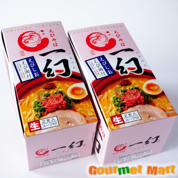 札幌ラーメン!えびそば 一幻(いちげん)えび塩ラーメン 2食入×2箱 計4食セット